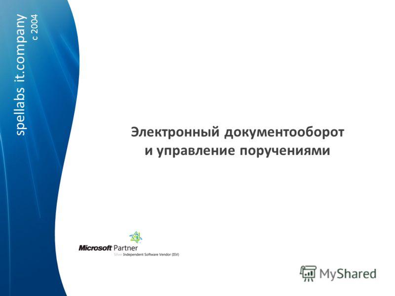 spellabs it.company c 2004 Электронный документооборот и управление поручениями