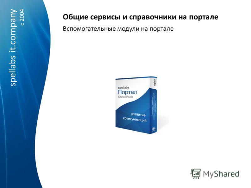 spellabs it.company c 2004 Общие сервисы и справочники на портале Вспомогательные модули на портале