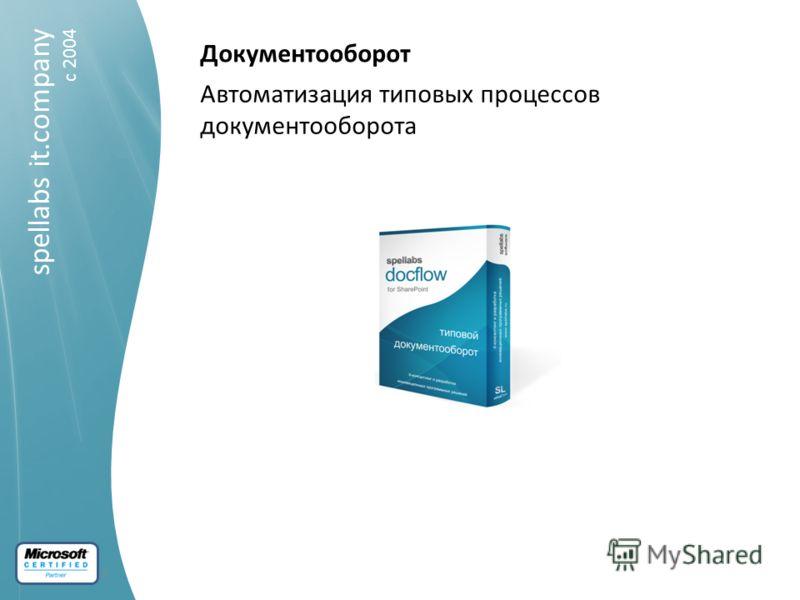 07.09.2012 spellabs it.company c 2004 Документооборот Автоматизация типовых процессов документооборота