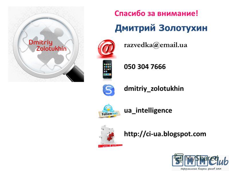 Спасибо за внимание! Дмитрий Золотухин razvedka@email.ua 050 304 7666 dmitriy_zolotukhin ua_intelligence http://ci-ua.blogspot.com