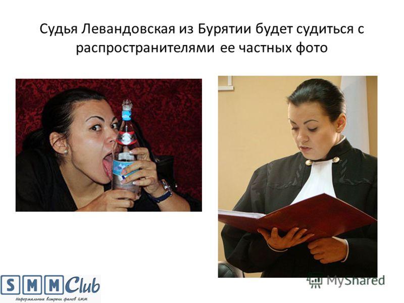 Судья Левандовская из Бурятии будет судиться с распространителями ее частных фото