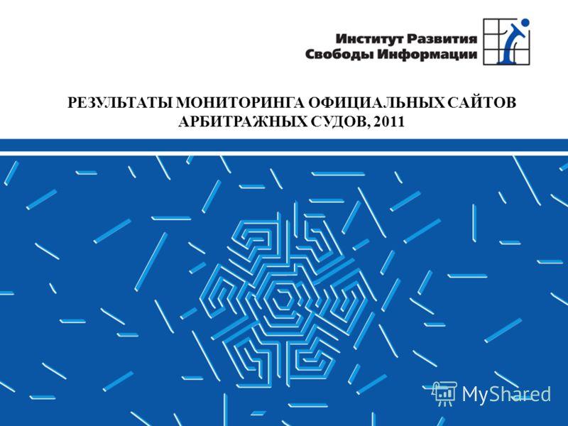 РЕЗУЛЬТАТЫ МОНИТОРИНГА ОФИЦИАЛЬНЫХ САЙТОВ АРБИТРАЖНЫХ СУДОВ, 2011