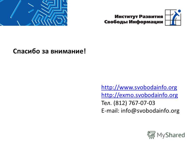 Спасибо за внимание! http://www.svobodainfo.org http://exmo.svobodainfo.org Тел. (812) 767-07-03 E-mail: info@svobodainfo.org