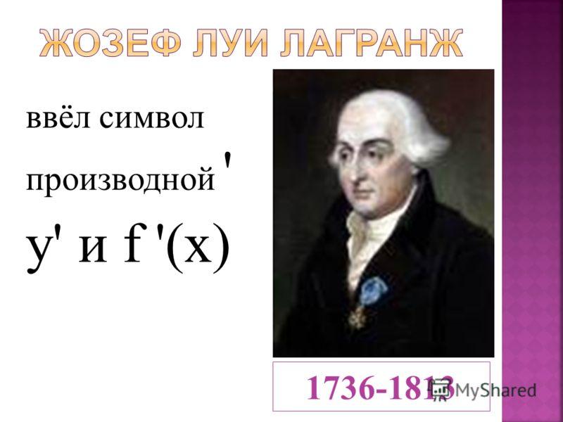ввёл cимвол производной ' у' и f '(x) 1736-1813
