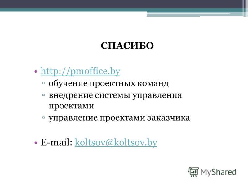 СПАСИБО http://pmoffice.by обучение проектных команд внедрение системы управления проектами управление проектами заказчика E-mail: koltsov@koltsov.bykoltsov@koltsov.by