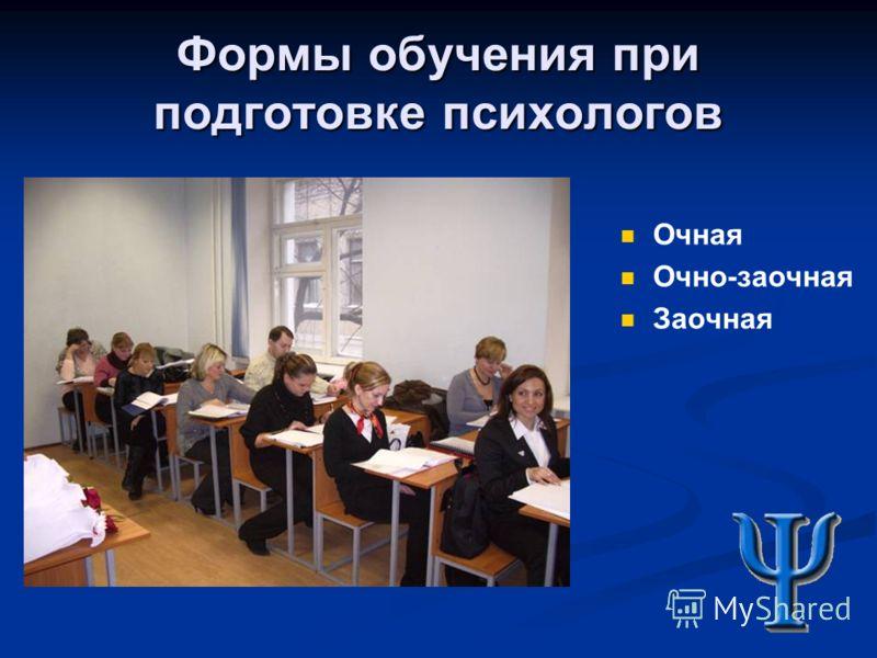 Формы обучения при подготовке психологов Очная Очно-заочная Заочная