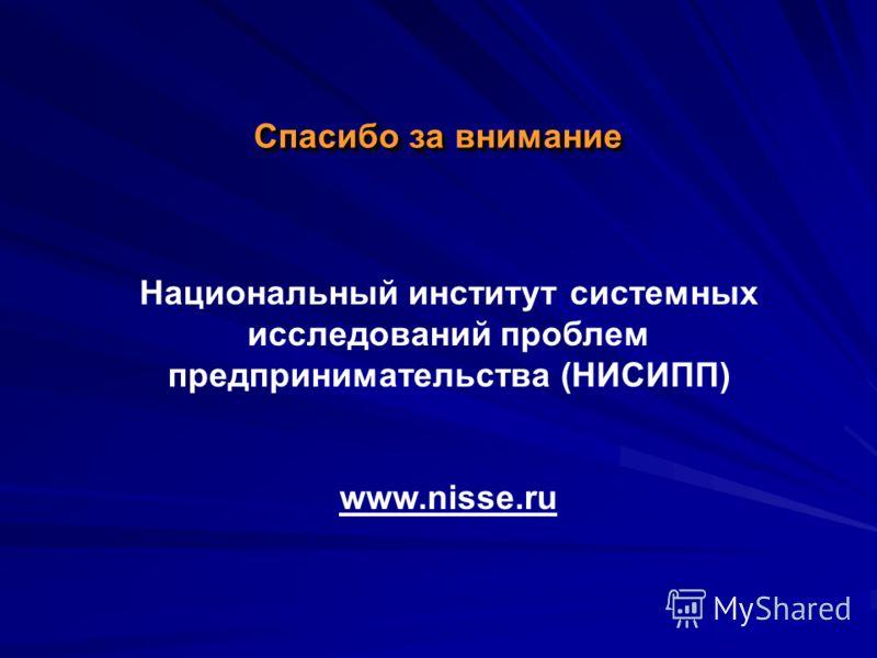 Спасибо за внимание Национальный институт системных исследований проблем предпринимательства (НИСИПП) www.nisse.ru