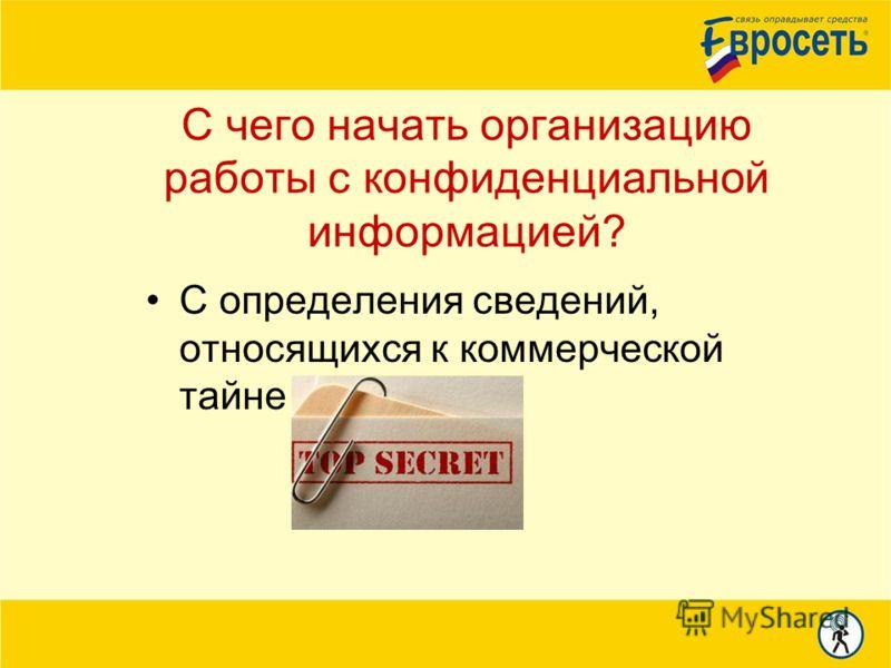 С чего начать организацию работы с конфиденциальной информацией? С определения сведений, относящихся к коммерческой тайне