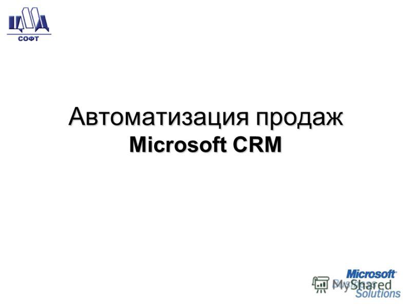 Автоматизация продаж Microsoft CRM