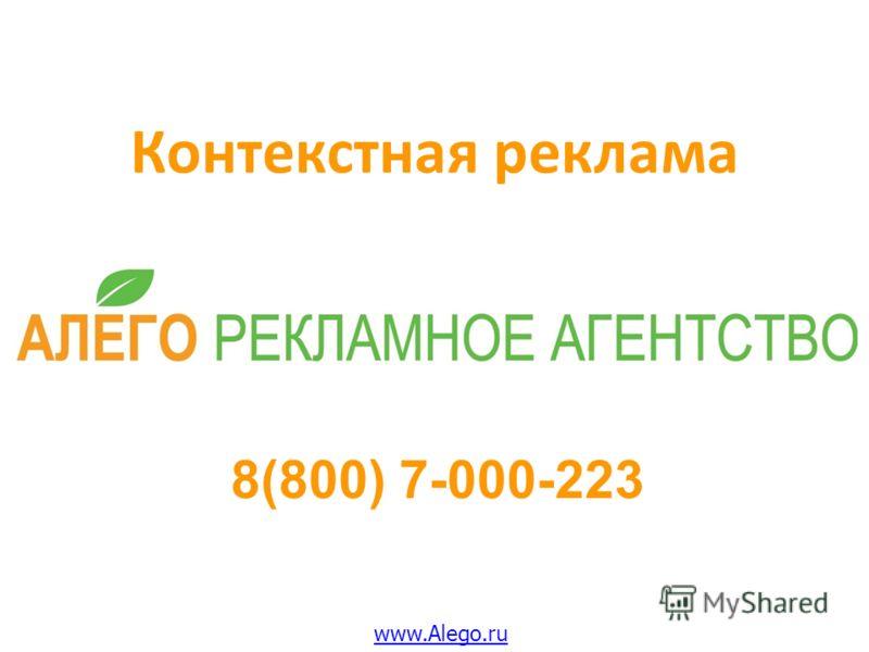 Контекстная реклама ООО «Алего», 2012 г. 8(800) 7-000-223 www.Alego.ru