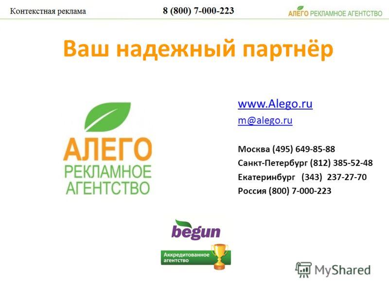 www.Alego.ru m@alego.ru Москва (495) 649-85-88 Санкт-Петербург (812) 385-52-48 Екатеринбург (343) 237-27-70 Россия (800) 7-000-223 Ваш надежный партнёр