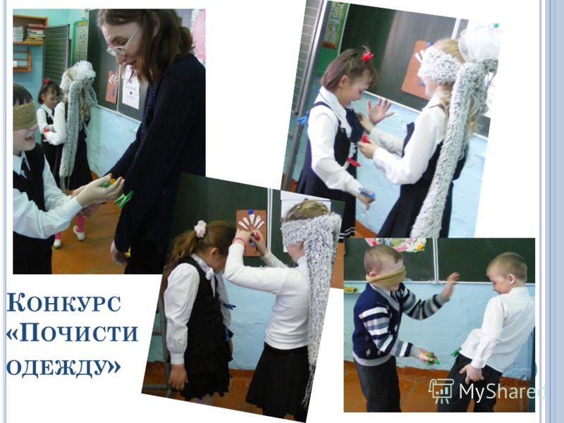 К ОНКУРС «П ОЧИСТИ ОДЕЖДУ »