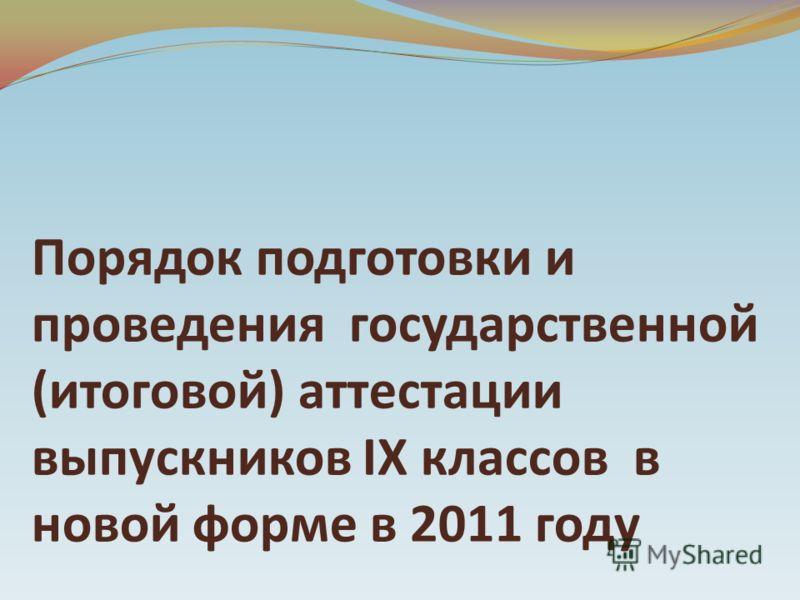 Порядок подготовки и проведения государственной (итоговой) аттестации выпускников IХ классов в новой форме в 2011 году