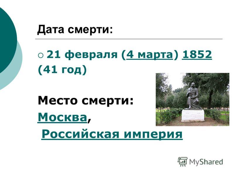Дата смерти: 21 февраля (4 марта) 18524 марта1852 (41 год) Место смерти: МоскваМосква, Российская империя