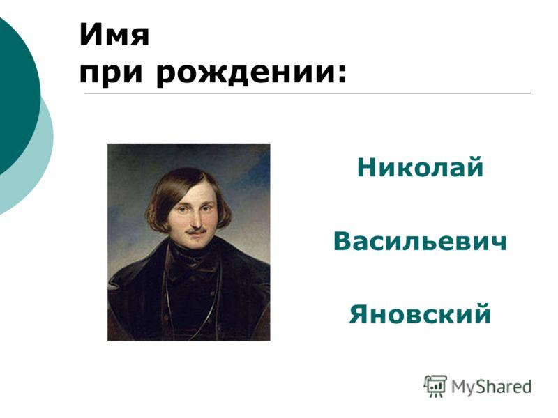 Николай Васильевич Яновский Имя при рождении: