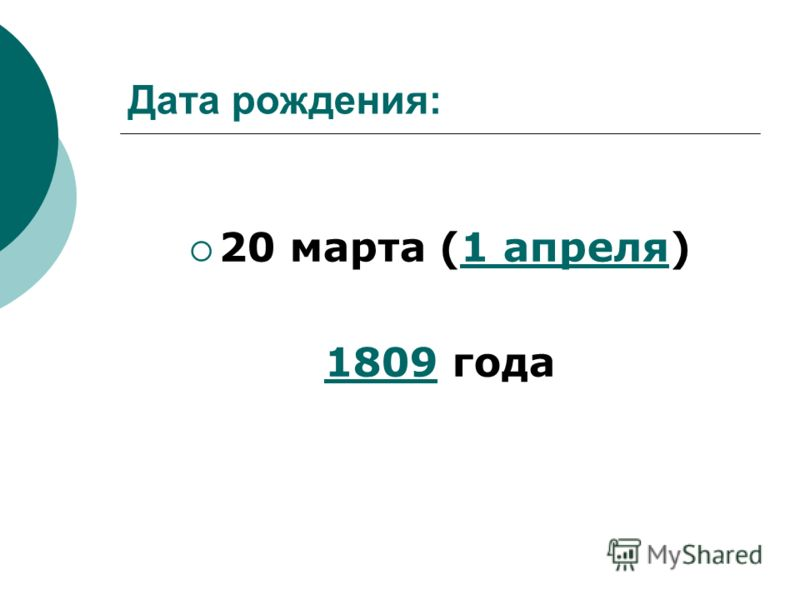 Дата рождения: 20 марта (1 апреля)1 апреля 18091809 года