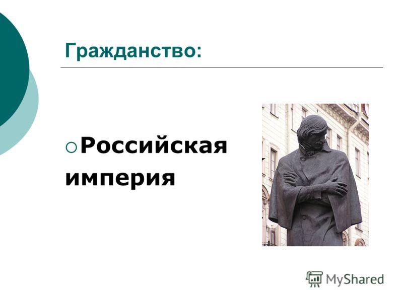 Гражданство: Российская империя