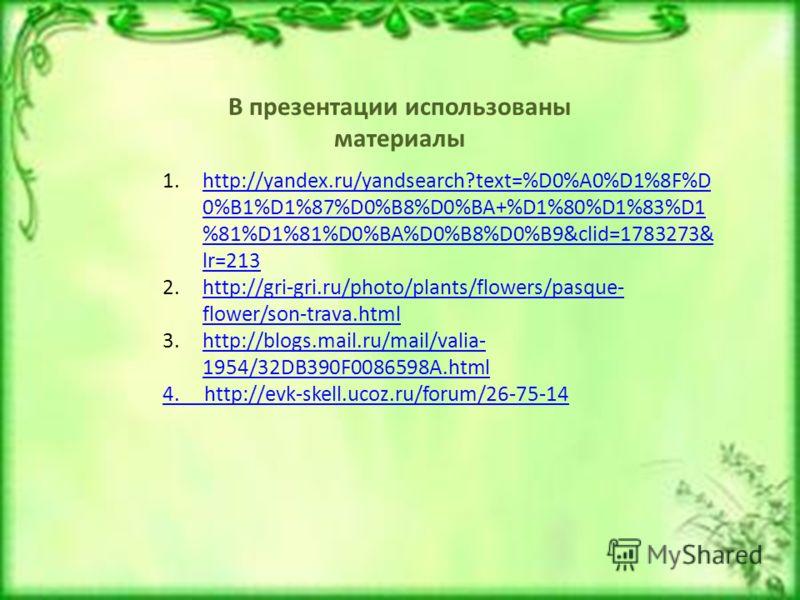 1.http://yandex.ru/yandsearch?text=%D0%A0%D1%8F%D 0%B1%D1%87%D0%B8%D0%BA+%D1%80%D1%83%D1 %81%D1%81%D0%BA%D0%B8%D0%B9&clid=1783273& lr=213http://yandex.ru/yandsearch?text=%D0%A0%D1%8F%D 0%B1%D1%87%D0%B8%D0%BA+%D1%80%D1%83%D1 %81%D1%81%D0%BA%D0%B8%D0%B