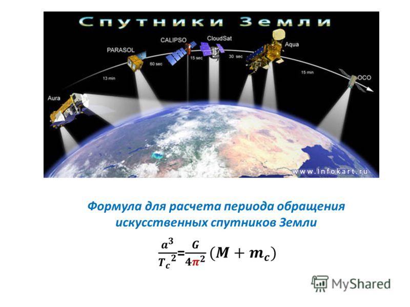 Формула для расчета периода обращения искусственных спутников Земли
