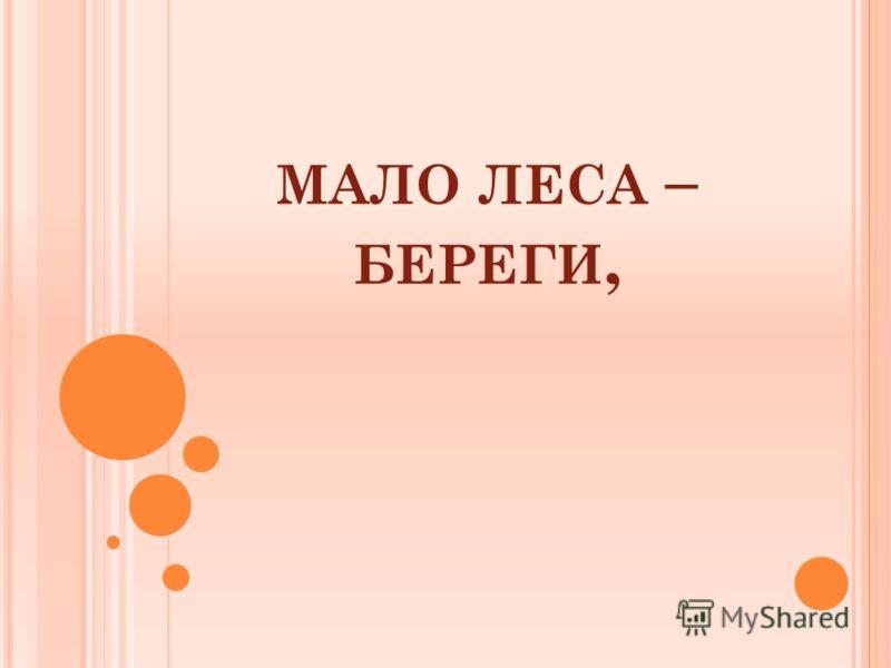 МАЛО ЛЕСА – БЕРЕГИ,