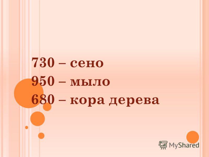 730 – сено 950 – мыло 680 – кора дерева