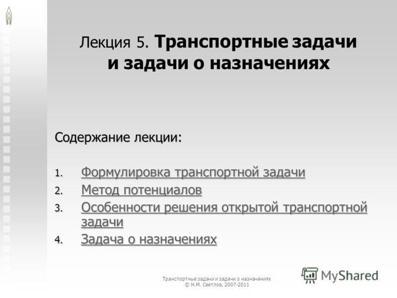 Лекция 5. Транспортные задачи и задачи о назначениях Содержание лекции: 1. Формулировка транспортной задачи Формулировка транспортной задачи Формулировка транспортной задачи 2. Метод потенциалов Метод потенциалов Метод потенциалов 3. Особенности реше