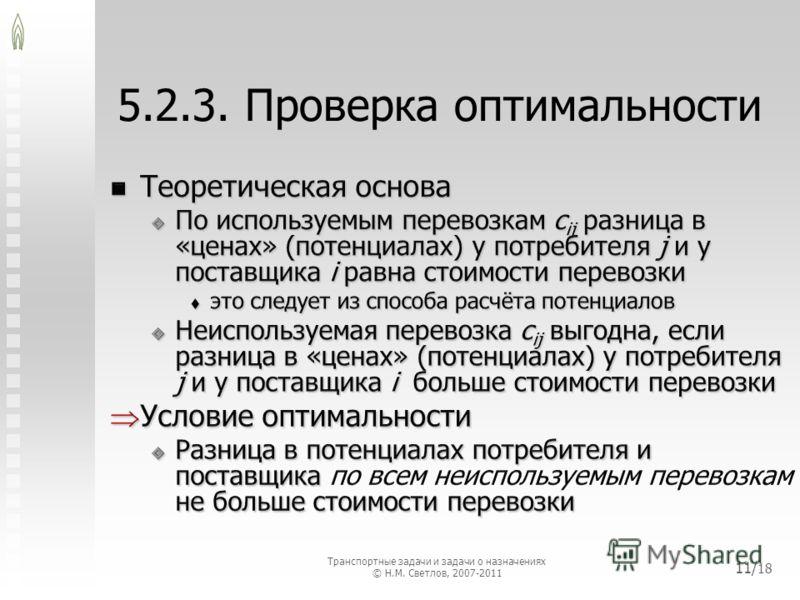 5.2.3. Проверка оптимальности 11/ 18 Транспортные задачи и задачи о назначениях © Н.М. Светлов, 2007-2011