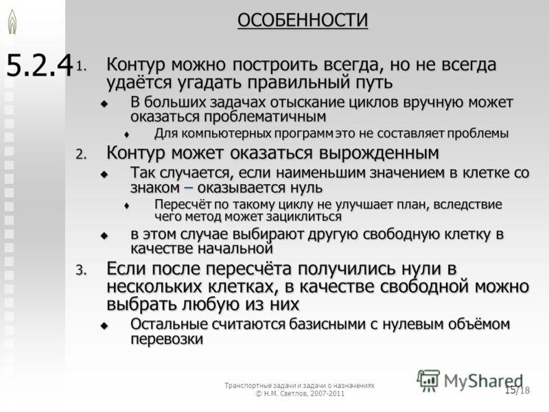 5.2.4 15/ 18 Транспортные задачи и задачи о назначениях © Н.М. Светлов, 2007-2011
