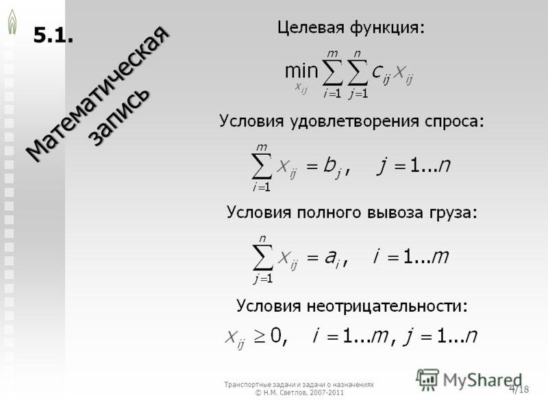 5.1. Математическая запись 4/ 18 Транспортные задачи и задачи о назначениях © Н.М. Светлов, 2007-2011