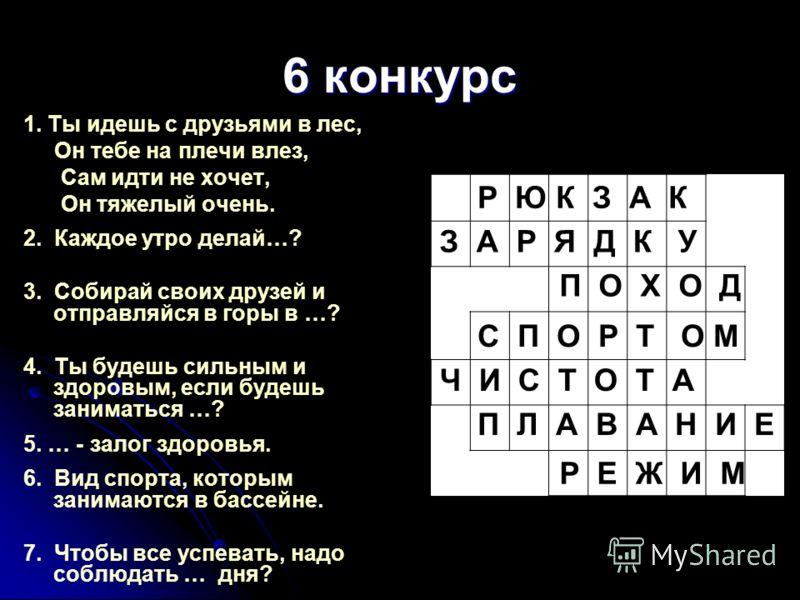 6 конкурс Кроссворд