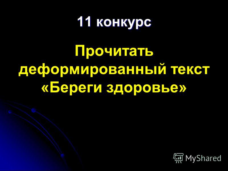 10 конкурс ДАВО, НЦЕСОЛ, ДУХВОЗВОДА, СОЛНЦЕ, ВОЗДУХ
