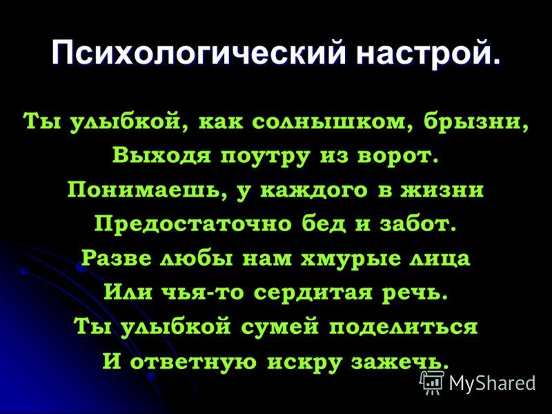 Русский ученый И.П.Павлов говорил: «Здоровье – это бесценный дар природы, оно дается, увы, не навечно, его надо беречь»