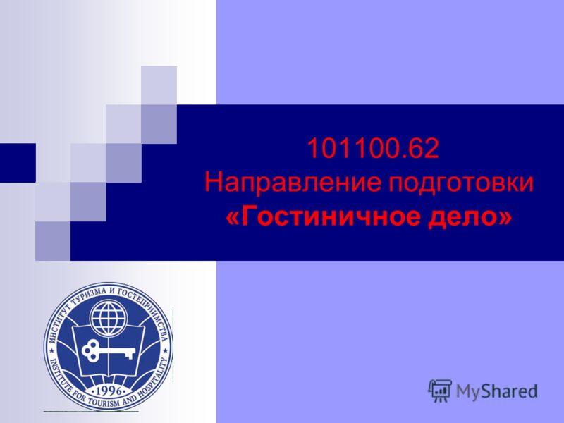 101100.62 Направление подготовки «Гостиничное дело»