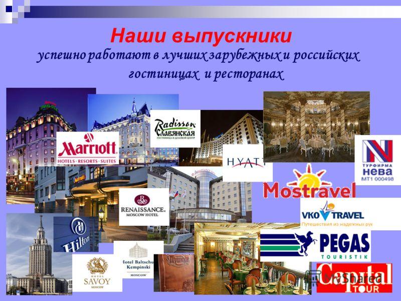 Наши выпускники успешно работают в лучших зарубежных и российских гостиницах и ресторанах