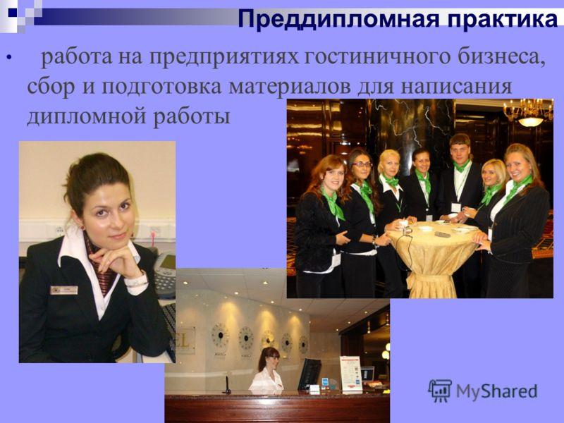 Преддипломная практика работа на предприятиях гостиничного бизнеса, сбор и подготовка материалов для написания дипломной работы