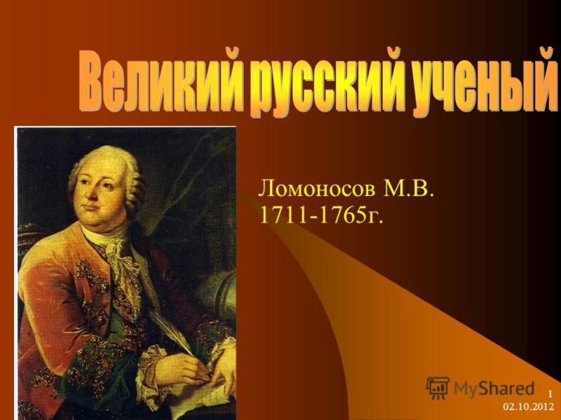 01.08.2012 1 Ломоносов М.В. 1711-1765г.