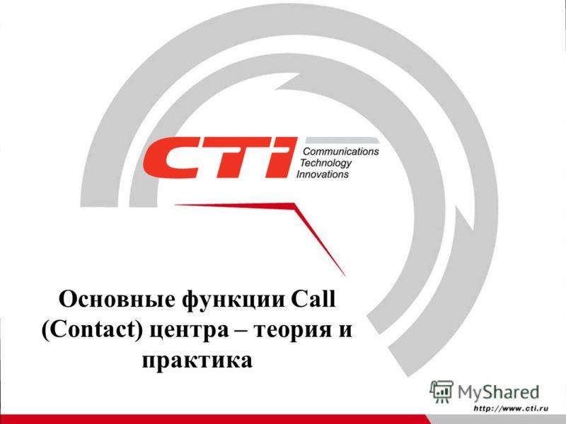 Основные функции Call (Contact) центра – теория и практика
