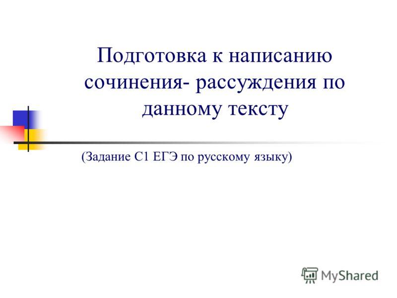 astafev-sochinenie-chast-s-na-zadvorkah-nashego-sela