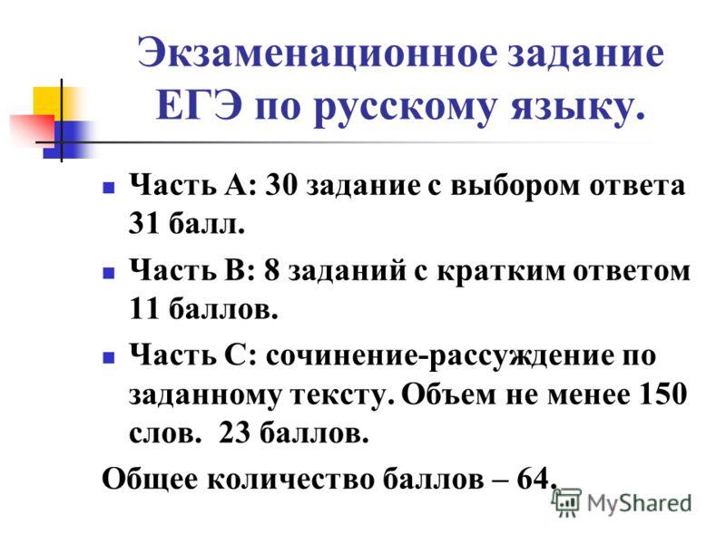 ЕГЭ по русскому языку.
