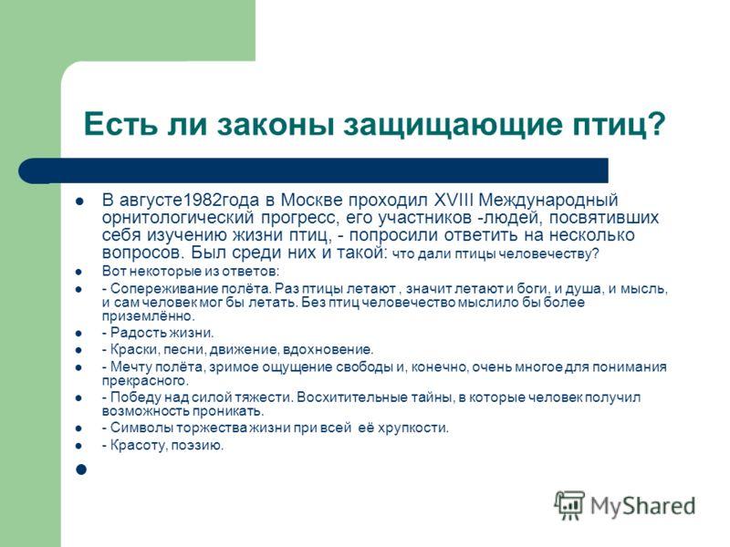 Есть ли законы защищающие птиц? В августе1982года в Москве проходил XVIII Международный орнитологический прогресс, его участников -людей, посвятивших себя изучению жизни птиц, - попросили ответить на несколько вопросов. Был среди них и такой: что дал