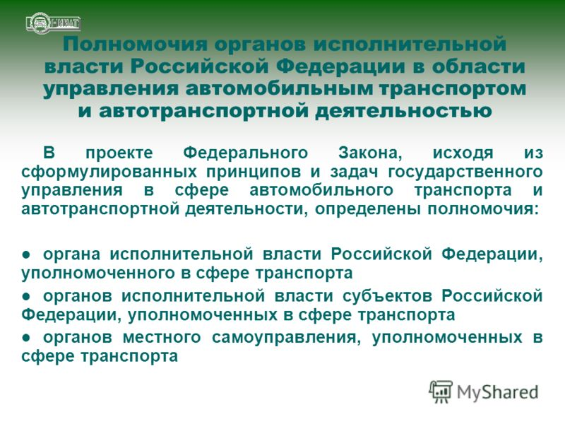 Полномочия органов исполнительной власти Российской Федерации в области управления автомобильным транспортом и автотранспортной деятельностью В проекте Федерального Закона, исходя из сформулированных принципов и задач государственного управления в сф