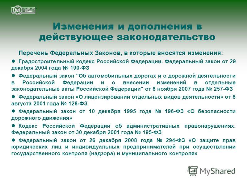Изменения и дополнения в действующее законодательство Перечень Федеральных Законов, в которые вносятся изменения: Градостроительный кодекс Российской Федерации. Федеральный закон от 29 декабря 2004 года 190-ФЗ Федеральный закон