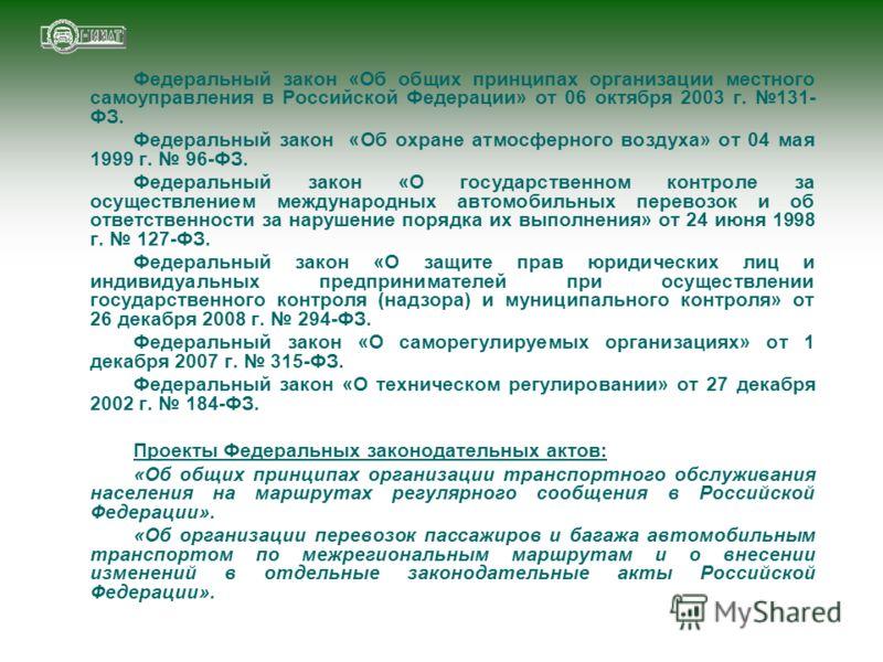 Федеральный закон «Об общих принципах организации местного самоуправления в Российской Федерации» от 06 октября 2003 г. 131- ФЗ. Федеральный закон «Об охране атмосферного воздуха» от 04 мая 1999 г. 96-ФЗ. Федеральный закон «О государственном контроле