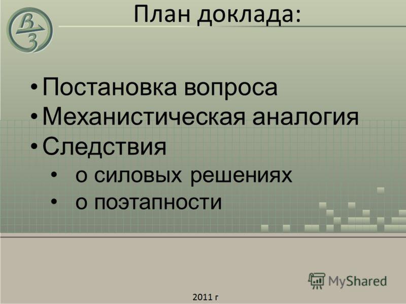 План доклада: Постановка вопроса Механистическая аналогия Следствия о силовых решениях о поэтапности