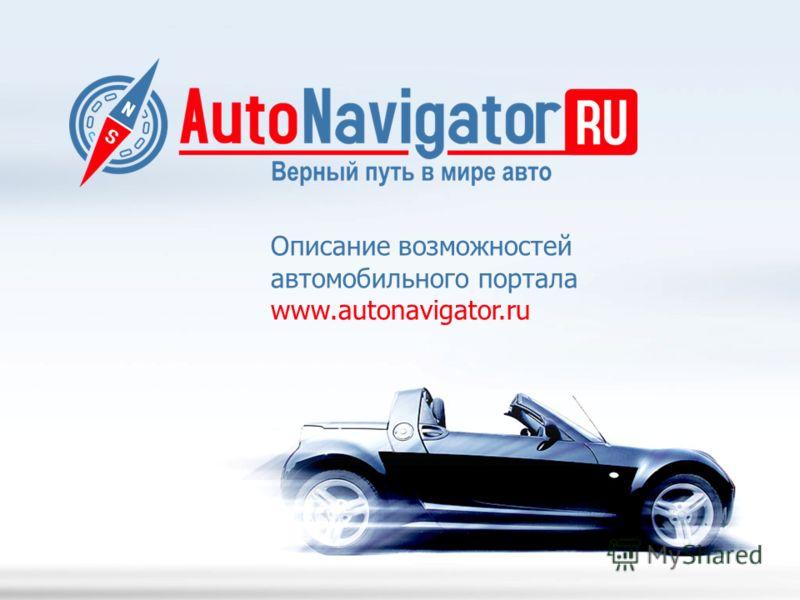 Описание возможностей автомобильного портала www.autonavigator.ru