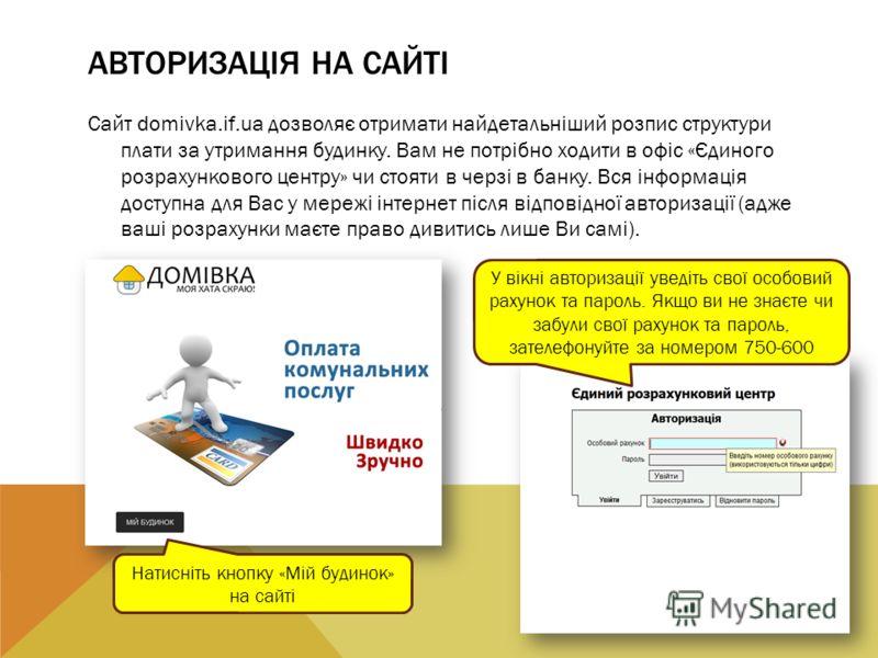 АВТОРИЗАЦІЯ НА САЙТІ Сайт domivka.if.ua дозволяє отримати найдетальніший розпис структури плати за утримання будинку. Вам не потрібно ходити в офіс «Єдиного розрахункового центру» чи стояти в черзі в банку. Вся інформація доступна для Вас у мережі ін