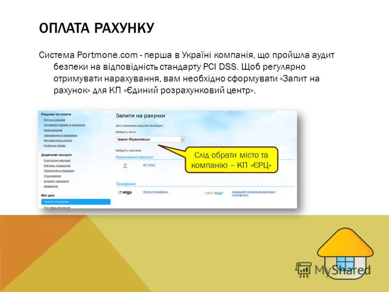 ОПЛАТА РАХУНКУ Система Portmone.com - перша в Україні компанія, що пройшла аудит безпеки на відповідність стандарту PCI DSS. Щоб регулярно отримувати нарахування, вам необхідно сформувати «Запит на рахунок» для КП «Єдиний розрахунковий центр». Слід о