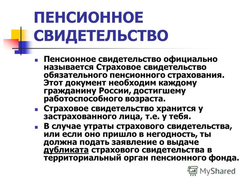ПЕНСИОННОЕ СВИДЕТЕЛЬСТВО Пенсионное свидетельство официально называется Страховое свидетельство обязательного пенсионного страхования. Этот документ необходим каждому гражданину России, достигшему работоспособного возраста. Страховое свидетельство хр