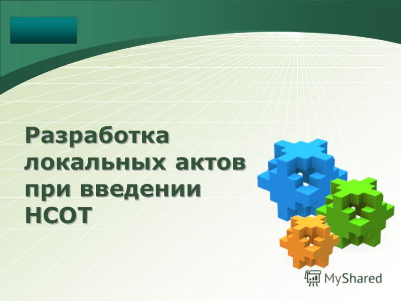 LOGO Разработка локальных актов при введении НСОТ