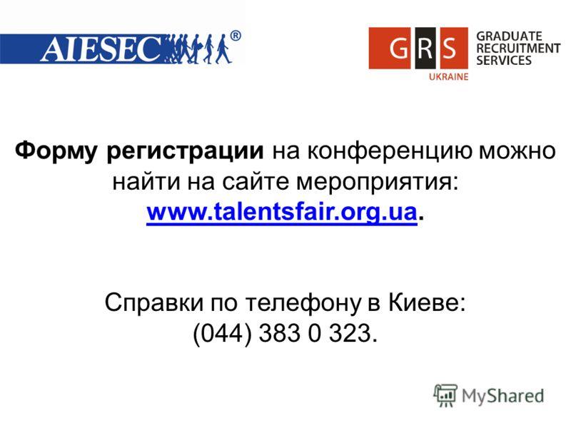 Форму регистрации на конференцию можно найти на сайте мероприятия: www.talentsfair.org.ua. Справки по телефону в Киеве: (044) 383 0 323. www.talentsfair.org.ua